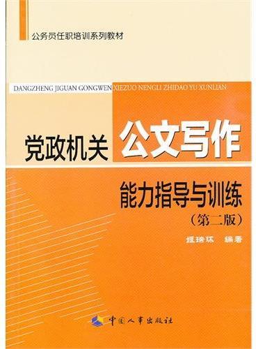 党政机关公文写作能力指导与训练(畅销升级版,最具专业性、实用性、系统性的写作能力指导)