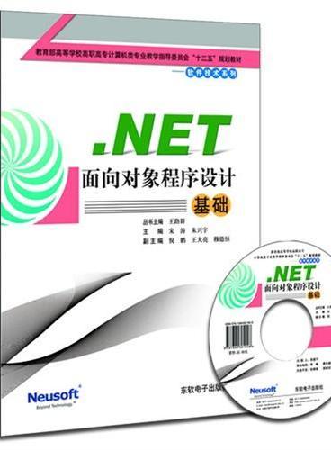 """.NET面向对象程序设计基础(教育部高职高专计算机教指委""""十二五""""规划教材)"""