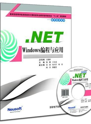 ".NET Windows编程与应用(教育部高职高专计算机教指委""十二五""规划教材)"