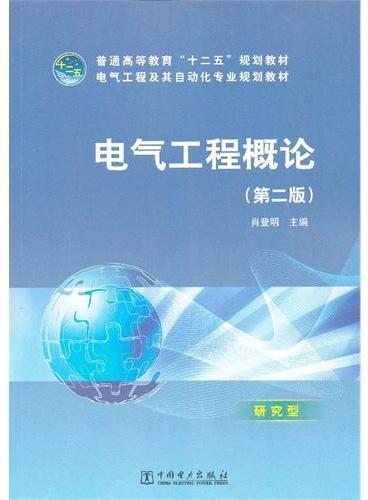 """普通高等教育""""十二五""""规划教材  电气工程概论(第二版)"""