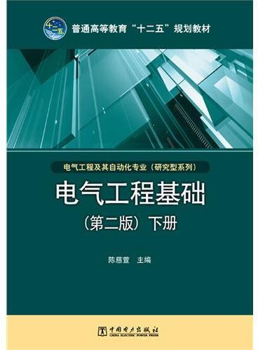 """普通高等教育""""十二五""""规划教材  电气工程基础(第二版)下册"""
