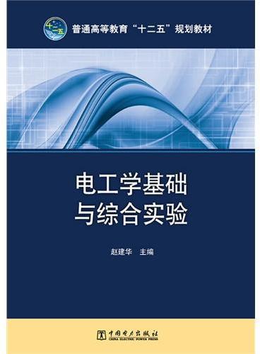 """普通高等教育""""十二五""""规划教材 电工学基础与综合实验"""