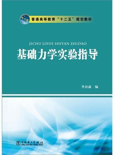 """普通高等教育""""十二五""""规划教材 基础力学实验指导"""