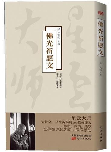 佛光祈愿文(星云大师的100篇祈愿文,大陆首发。曾在台湾产生巨大影响,多次再版)