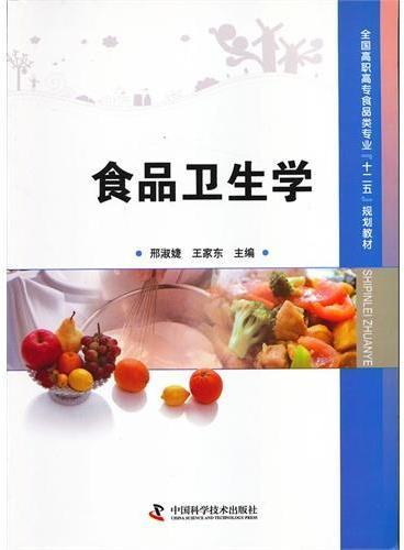 """全国高职高专食品类专业""""十二五""""规划教材--食品卫生学"""