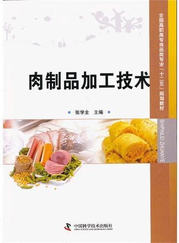 """全国高职高专食品类专业""""十二五""""规划教材--肉制品加工技术"""
