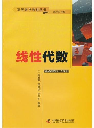 高等数学教材丛书--线性代数