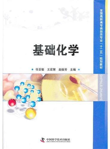 """全国高职高专食品类专业""""十二五""""规划教材--基础化学"""