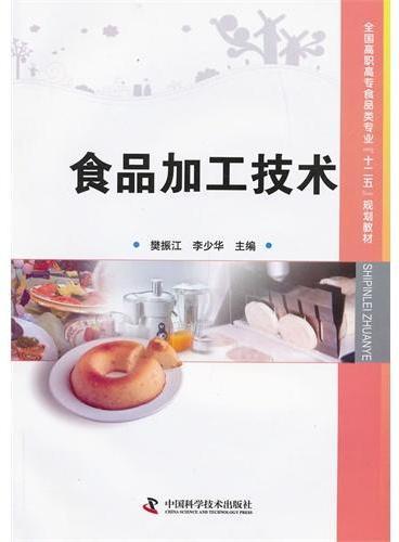"""全国高职高专食品类专业""""十二五""""规划教材--食品加工技术"""