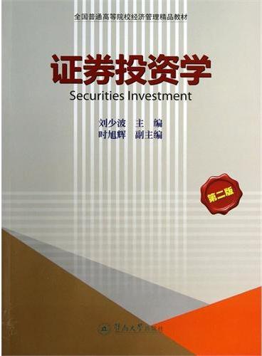 证券投资学(第二版)(全国普通高等院校经济管理精品教材)