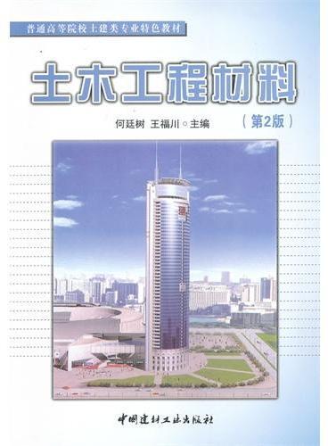 土木工程材料(第2版)/普通高等院校土建类专业特色教材