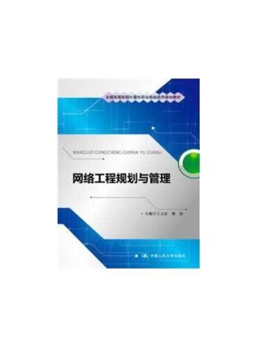网络工程规划与管理(全国高等院校计算机职业技能应用规划教材)