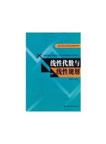 线性代数与线性规划(21世纪高等院校创新教材)