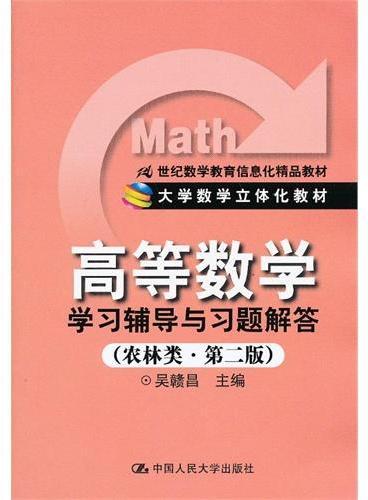 《高等数学》学习辅导与习题解答(农林类·第二版)(21世纪数学教育信息化精品教材;大学数学立体化教材)