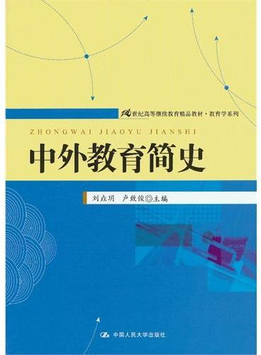 中外教育简史(21世纪高等继续教育精品教材·教育学系列)