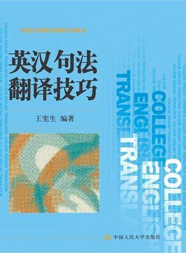 英汉句法翻译技巧(高等学校翻译课程系列教材)