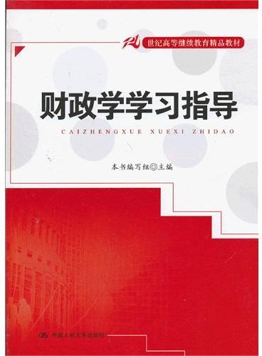 财政学学习指导(21世纪高等继续教育精品教材)