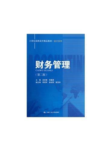 财务管理(第二版)(21世纪高职高专精品教材·会计系列)