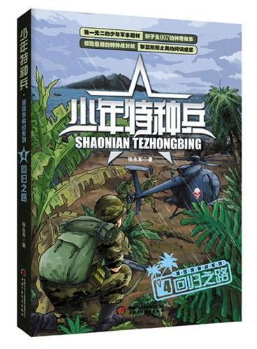 少年特种兵  海岛特种战系列(4)-回归之路