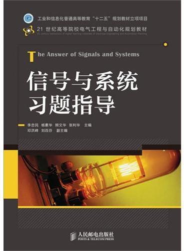 """信号与系统习题指导(工业和信息化普通高等教育""""十二五""""规划教材立项项目)"""
