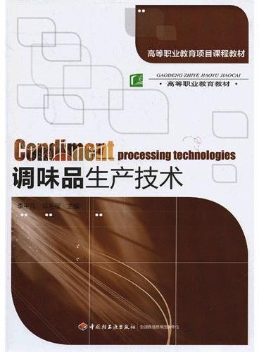 调味品生产技术(高等职业教育项目课程教材)