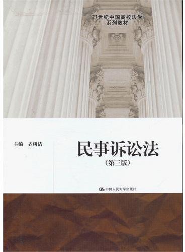 民事诉讼法(第三版)(21世纪中国高校法学系列教材)