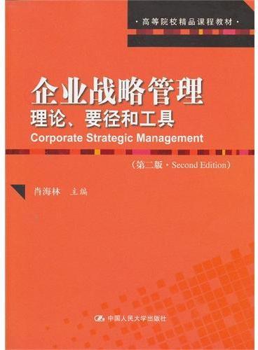 企业战略管理:理论、要径和工具(第二版) (高等院校精品课程教材)