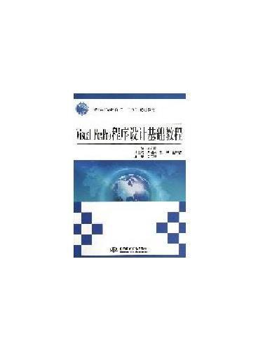 "Visual FoxPro 程序设计基础教程(普通高等教育""十二五""规划教材)"