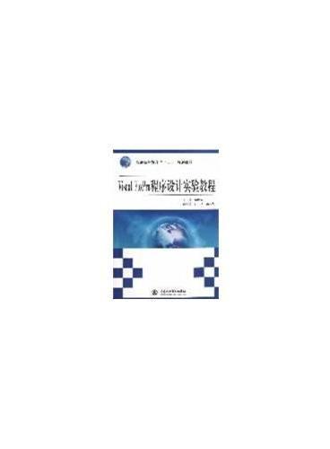 "Visual FoxPro程序设计实验教程(普通高等教育""十二五""规划教材)"