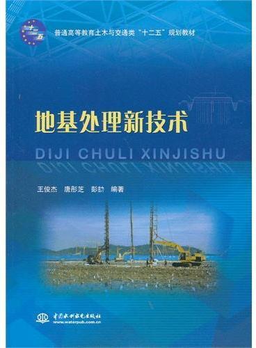 """地基处理新技术(普通高等教育土木与交通类""""十二五""""规划教材)"""