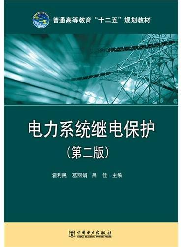 """普通高等教育""""十二五""""规划教材  电力系统继电保护(第二版)"""