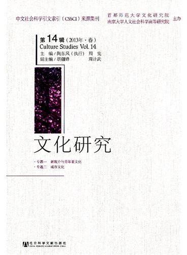 文化研究(第14辑)(2013年 春)