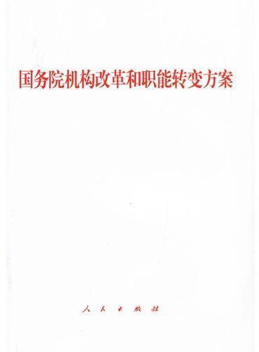 国务院机构改革和职能转变方案(2013年3月14日批准通过)