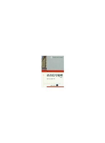 语音信号处理(第2版)(高等院校信息与通信工程系列教材)