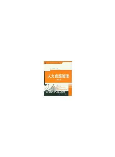 """人力资源管理(第2版)(""""十二五""""普通高等教育规划教材 经管系列)"""