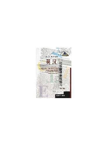 英汉比较翻译教程练习(第二版)(高校英语选修课系列教材)