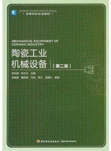 陶瓷工业机械设备(第二版)(高等学校专业教材)