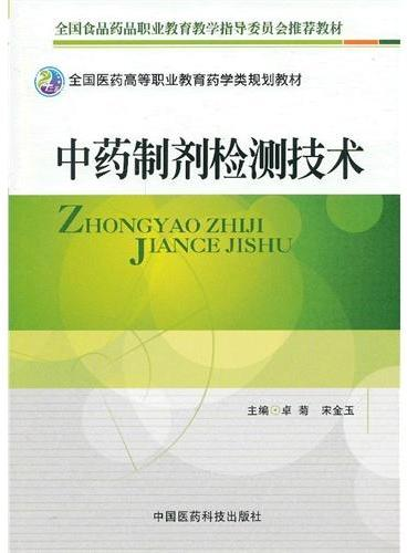 中药制剂检测技术(全国医药高等职业教育药学类规划教材)