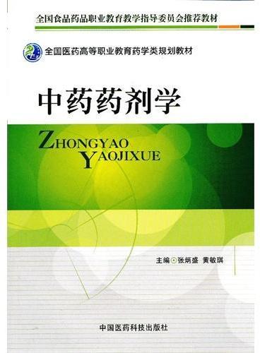 中药药剂学(全国医药高等职业教育药学类规划教材)