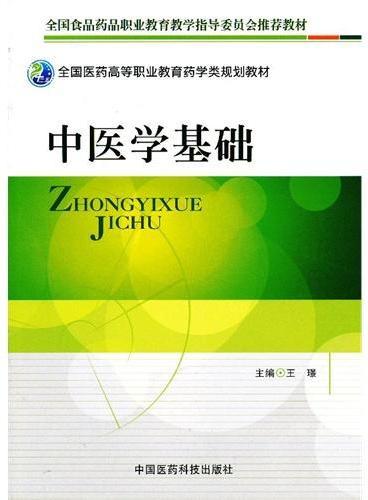 中医学基础(全国医药高等职业教育药学类规划教材)