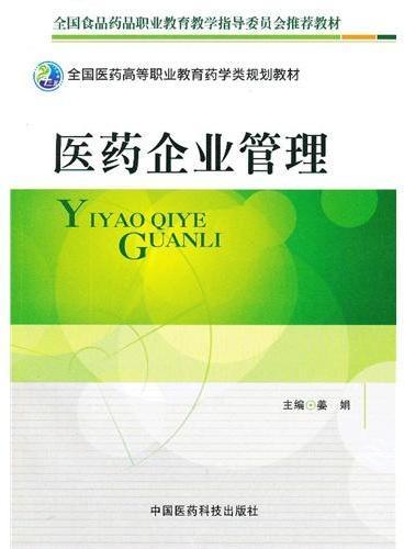 医药企业管理(全国医药高等职业教育药学类规划教材)