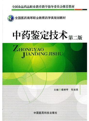 中药鉴定技术(全国医药高等职业教育药学类规划教材)