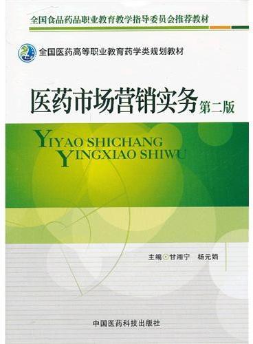 医药市场营销实务(第二版)(全国医药高等职业教育药学类规划教材)