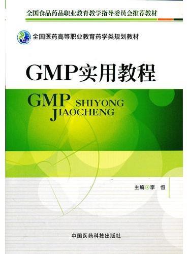 GMP实用教程(全国医药高等职业教育药学类规划教材)