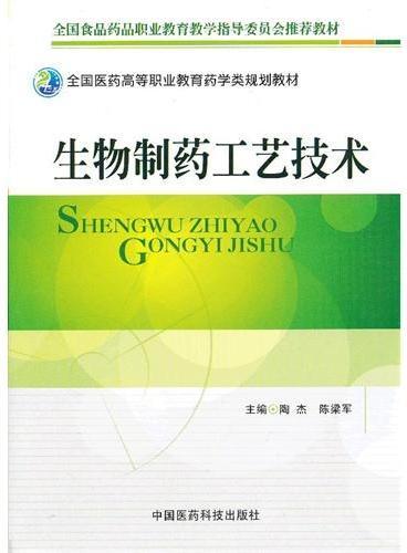生物制药工艺技术(全国医药高等职业教育药学类规划教材)