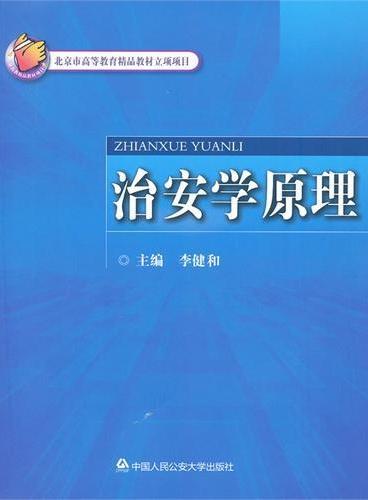 *治安学原理(北京市高等教育精品教材立项项目)