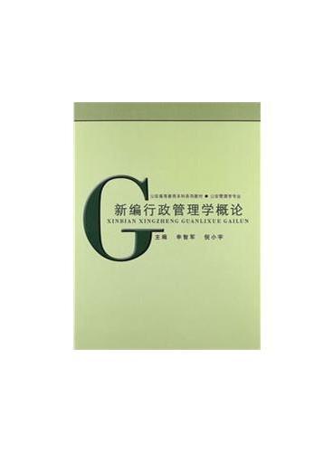 *新编行政管理学概论(公安高等教育本科系列教材·公安管理学专业)