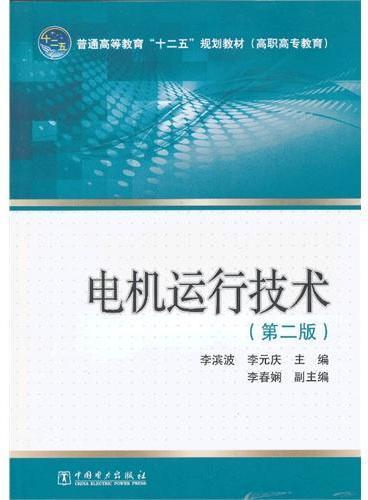 """普通高等教育""""十二五""""规划教材(高职高专教育) 电机运行技术(第二版)"""