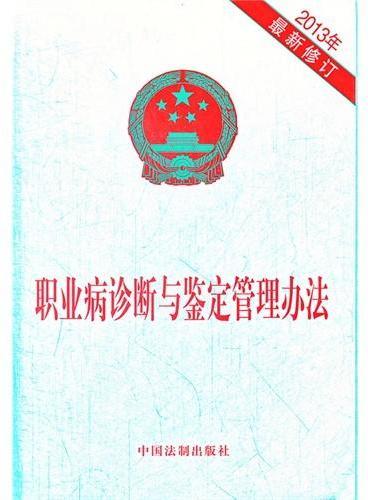 职业病诊断与鉴定管理办法(2013年最新修订)