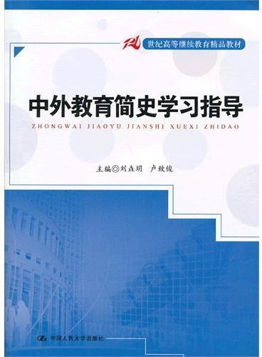 中外教育简史学习指导(21世纪高等继续教育精品教材)